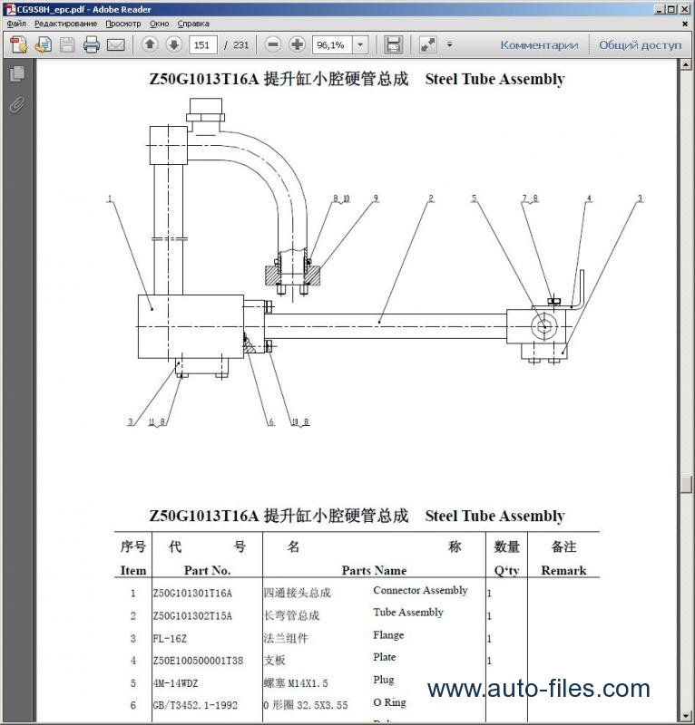 wheel loader part diagram  wheel  free engine image for