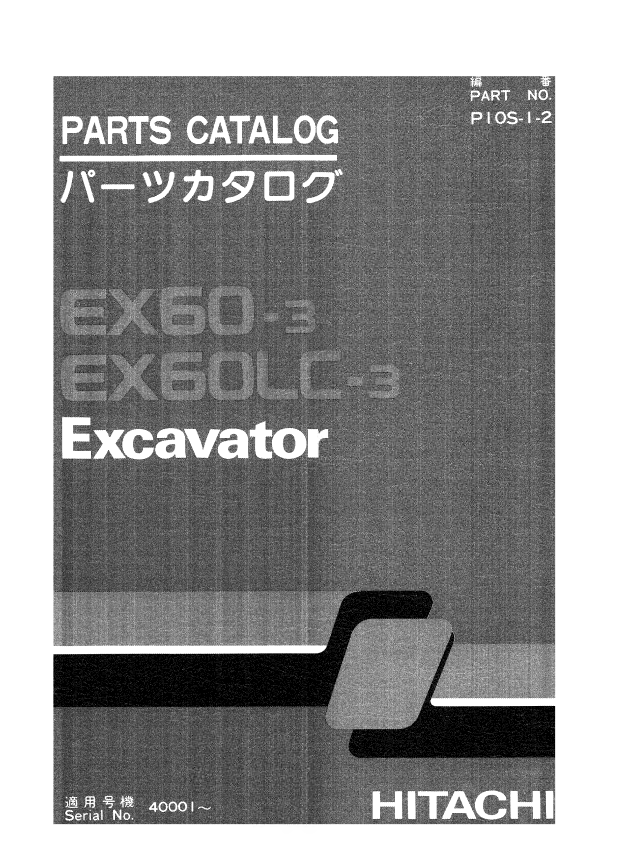 Hitachi Ex 3 Series Excavators Set Of Pdf Parts Catalogs